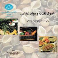 توضيحات کتاب اصول تغذیه و مواد غذایی  (برای دانشجویان پزشکی )دکتر حسین محمدیها نشردانشگاه تهران