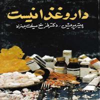 توضيحات کتاب  دارو غذا نیست (جلد2) مترجم دکتر فرخ سیف بهزاد نشر روشنگران