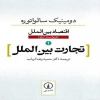 توضيحات کتاب اقتصاد بین الملل تجارت بین الملل حمید رضا ارباب  نشرنی