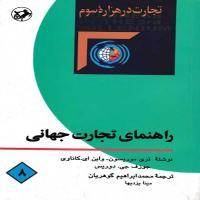 توضيحات کتاب راهنمای تجارت جهانی محمد ابراهیم گوهریان امیرکبیر