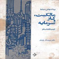 توضيحات کتاب مالکیت کار و سرمایه از دید گاه اسلام دکتر حبیب اله پایدار نشر فرهنگ اسلامی