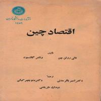 توضيحات کتاب اقتصاد چین امیر باقرمدنی دانشگاه تهران