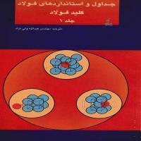 توضيحات کتاب  جدول استاندارد های فولاد (جلد1) مهندس عبدالله ولی نژاد  نشر مترجم