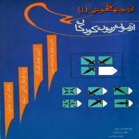 توضيحات کتاب چهار جلدی آزمون های هوش بهنام مکوندی نشرجندی شاپور