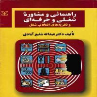 توضيحات کتاب راهنمائی و مشاوره شغلی و حرفه ای دکترعبد الله شفیع آبادی نشر رشد