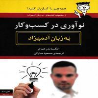 توضيحات کتاب نو آوری در کسب کار  مسعود مبارکه نشر  هیر مند