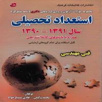 توضيحات کتاب استعداد تحصیلی محمد وکیلی نشر کتابخانه فرهنگ