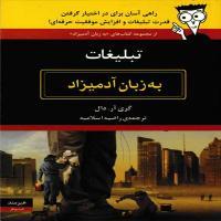 توضيحات کتاب تبلیغات  راضیه اسلامیه  نشر هیرمند