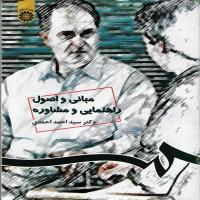 توضيحات کتاب مبانی و اصول راهنمایی و مشاوره دکتر سید احمد احمدی  نشر سمت