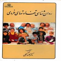 توضيحات کتاب روانشناسی تفاوت های فردی دکتر حمزه گنجی  نشربعثت
