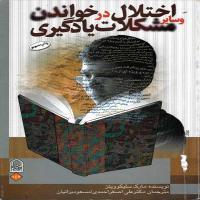 توضيحات کتاب اختلال در خواندن و مشکلات یاد گیری دکتر علی اصغر احمدی نشر انجمن اولیا و مربیان