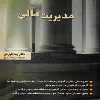 توضيحات کتاب  مدیریت مالی  دکتر رضا تهرانی نشر نگاه د انش