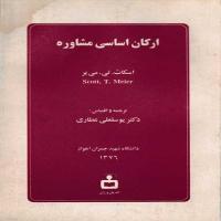 توضيحات کتاب ارکان اساسی مشاوره دکتر یوسفعلی عطاری  نشر اندیش ورزان