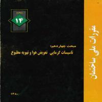 توضيحات کتاب  تاسیسات گرمایی تعویض هوا و تهویه مطبوع(14)