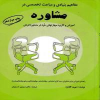 توضيحات کتاب مفاهیم بنیادی و مباحث نخصصی در مشاوره دکتر سیمین حسینیان  نشر کمال تربیت