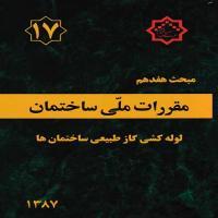 توضيحات کتاب  مقررات ملی ساختمان(17) دفتر امور مقررات ملی سختمان  نشر توسعه ایران