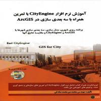 توضيحات کتاب  آموزش نرم افزار CityEngineباتمرین با سه بعدی سازی