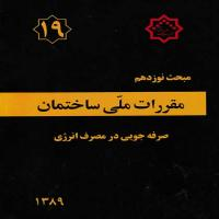 توضيحات کتاب  مقررات ملی سختمان (19)دفتر مقررات  سختمان  توسعه ایران