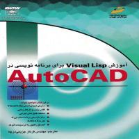 توضيحات کتاب  آموزش visual lispبرای برنامه نویسی در اتوکد مهندس فرناز جزینی در جه نشر دیبا گران