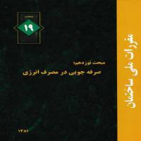توضيحات کتاب صرفه جویی در مصرف انرژی(19)  دفتر مقررات ملی ساختمان نشر توسعه ایران