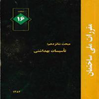 توضيحات کتاب تاسیسات بهداشتی(16) دفتر تدوین و ترویج مقررات ملی ساختمان نشر توسعه ایران