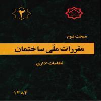 توضيحات کتاب مقررات ملی ساختمان(2) دفتر مقررات ملی ساختمان نشر توسعه ایران