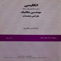 توضيحات کتاب  انگلیسی  مهندسی مکانیک طراحی جامدات جمال الدین جلالی پور