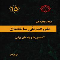 توضيحات کتاب مقررات امور ملی ساختمان(15) نشر توسعه ایران