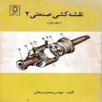 توضيحات کتاب  نقشه کسی صنعتی 2 مهندس محمود مرجانی نشر دانشگاه یزد