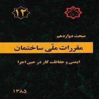 توضيحات کتاب مقررات ملی ساختمان دفتر امور مقررات ملی ساختمان انتشارات توسعه ایران