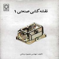 توضيحات کتاب نقشه کشی صنعتی 1 مهندس محمود مرجانی نشر دانشگاه یزد