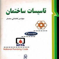 کتاب تاسیسات ساختمان مهندس محمد حسین کاشانی نژاد نشر نما