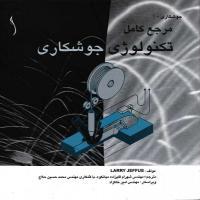 توضيحات کتاب  تکنولوژی جوشکاری مهندس شهرام قلی زاده میانکوه  نشر طراح
