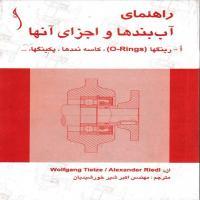 توضيحات کتاب آب بندها و اجزای آنها مهندس اکبر شیر خورشیدیان نشر طراح