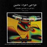 توضيحات کتاب طراحی اجزاء ماشین دکترایرج شادروان نشر علم و صنعت