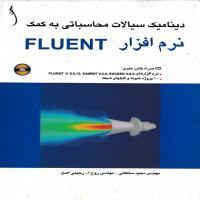 توضيحات کتاب دینامیک سیالات محاسباتی به کمک  نرم افزار FLUENTمهندس مجید سلطانی نشر طراح