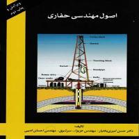 توضيحات کتاب اصول مهندسی حفاری دکتر حسن امیری بختیاری  نشر تراوا