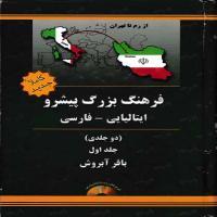توضيحات کتاب فرهنگ بزرگ پیشرو ایتالیایی – فارسی باقر آبروش