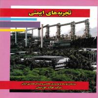 توضيحات کتاب تجربه های ایمنی نشر فولاد خوزستان
