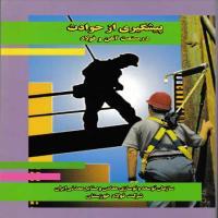 توضيحات کتاب پیش گیری از حوادث در صنعت آهن و فولاد نشر شرکت فولاد خوزستان