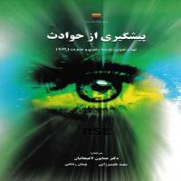 توضيحات کتاب پیش گیری از حوادث دکتر همایون لاهیجانیان نشر سارگل