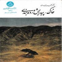 توضيحات کتاب خاک:پیدایش و رده بندی دکتر محمد بای بوردی  نشر دانشگاه تهران
