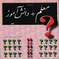 توضيحات کتاب معلم و دانش آموز محمد حسن نوحه خوان  نشر مدین