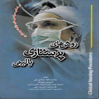 توضيحات کتاب  روشهای پرستاری بالینی هدایت الله صلاح زهی  نشر برنا