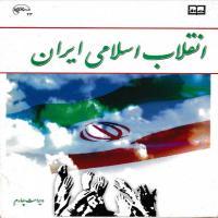 توضيحات کتاب انقلاب اسلامی ایران نشر معارف