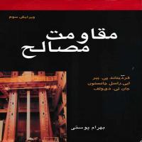 توضيحات کتاب مقاومت مصالح  بهرام پوستی شهرآب