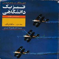 توضيحات کتاب فیزیک دانشگاهی جلد اول مکانیک فضل الله فروتن نشر علوم دانشگاهی