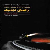 توضيحات کتاب مکانیک برداری برای مهندسان راهنمای دینامیک (جلد دوم)