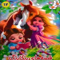 توضيحات کتاب هر شب یک قصه قصه های رنگارنگ 12 سید حسن ناصری نشر آفتاب مهربانی