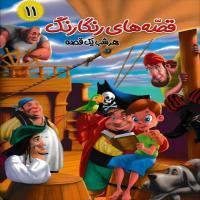 توضيحات کتاب هر شب یک قصه قصه های رنگارنگ 11 سید حسن ناصری نشر آفتاب مهربانی
